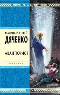 Дяченко Марина, Дяченко Сергей - Скитальцы 04. Авантюрист