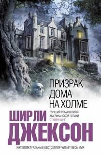 Джексон Ширли - Призрак дома на холме