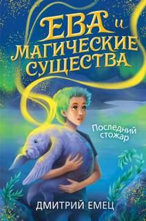 Емец Дмитрий - Ева и Магические существа 01. Ева Дедята и последний стожар