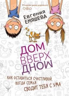 Емяшева Евгения - ДомВверхДном. Как оставаться счастливой, когда семья сводит тебя с ума