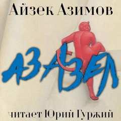 Азимов Айзек - Азазел (рассказы)