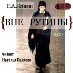 Лейкин Николай - Вне рутины