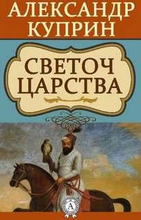 Куприн Александр - Светоч царства
