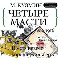 Кузмин Михаил - Четыре масти. Шесть невест короля Жильберта