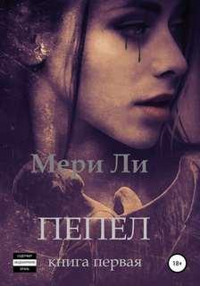 Мери Ли - Пепел 01. Пепел. Книга первая