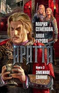 Семенова Мария, Гурова Анна - Аратта 03. Змеиное Солнце