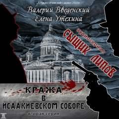 Введенский Валерий, Утехина Елена - Сыщик Липов 02. Кража в Исаакиевском соборе