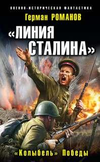 Романов Герман - Линия Сталина 02. «Колыбель» Победы