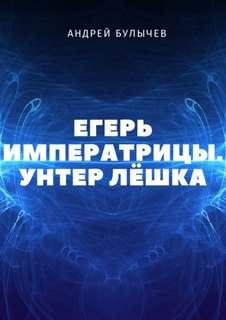 Булычев Андрей - Егерь Императрицы 01. Унтер Лёшка