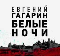Гагарин Евгений - Белые ночи