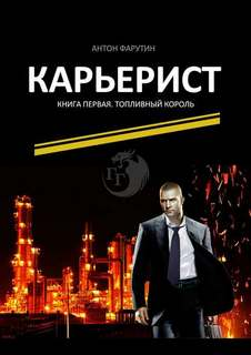 Фарутин Антон - Карьерист 01. Топливный король