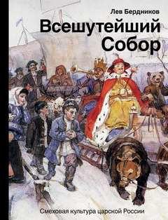 Бердников Лев - Всешутейший собор. Смеховая культура царской России
