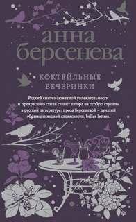 Берсенева Анна - Коктейльные вечеринки