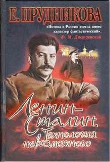 Прудникова Елена - Ленин - Сталин. Технология невозможного