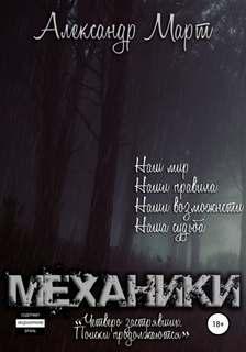 Март Александр - Механики 09. Четверо застрявших. Поиски продолжаются