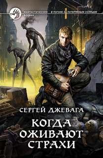 Джевага Сергей - В погоне за потерянным солнцем 02. Когда оживают Страхи