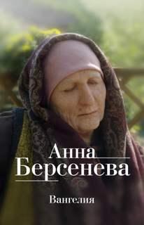 Берсенева Анна, Сотников Владимир - Вангелия