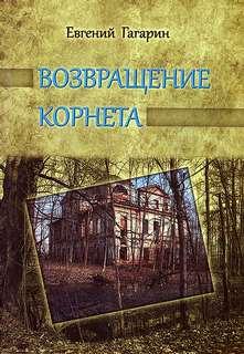Гагарин Евгений - Возвращение корнета
