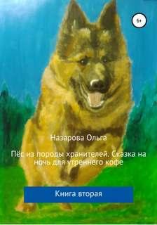 Назарова Ольга - Пёс из породы хранителей. Сказка на ночь для утреннего кофе. Книга вторая