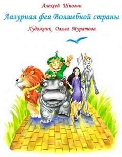 Шпагин Алексей - Изумрудный город 07. Лазурная фея Волшебной страны