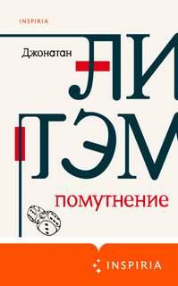 Литэм Джонатан - Помутнение