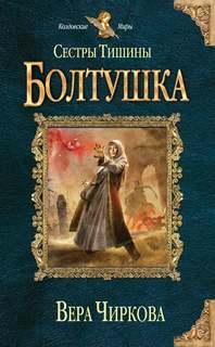 Чиркова Вера - Сестры Тишины 04. Болтушка