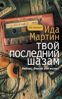 Мартин Ида - Твой последний шазам