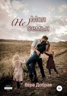 Добрая Вера - (Не) Моя семья
