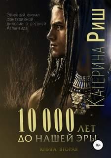 Риш Катерина - История Атлантиды 02. 10000 лет до нашей эры. Книга 2