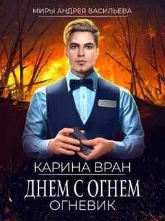 Вран Карина - Огневик 01. Днем с огнем
