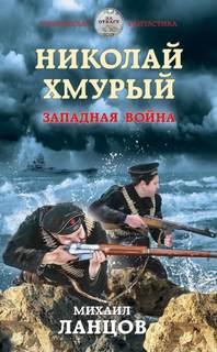 Ланцов Михаил - Николай Хмурый 03. Западная война