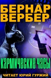 Вербер Бернард - Кармические часы