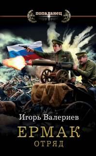Валериев Игорь - Ермак 05. Отряд