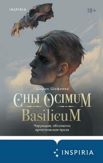 Шафиева Ширин - Сны Ocimum Basilicum