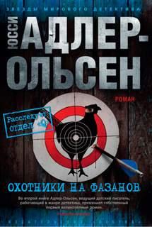 Адлер-Ольсен Юсси - Отдел Q 02. Охотники на фазанов