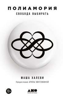 Халеви Маша - Полиамория. Свобода выбирать