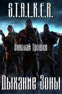 Грошев Николай - Велес 01. Дыхание зоны (S.T.A.L.K.E.R.)