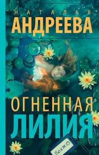 Андреева Наталья - Огненная лилия