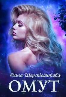 Шерстобитова Ольга - Русалки 03. Омут