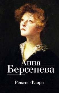 Берсенева Анна - Рената Флори