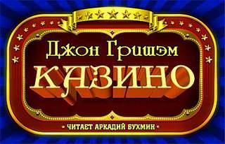 Гришэм Джон - Казино