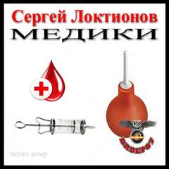 Локтионов Сергей - Медики