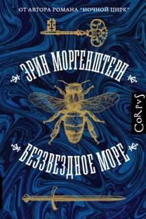 Моргенштерн Эрин - Беззвездное море