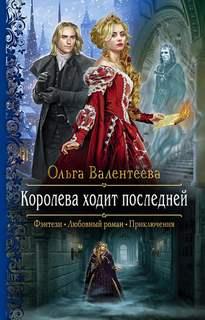 Валентеева Ольга - Изельгард-Литония 02. Королева ходит последней