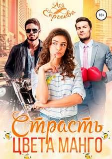 Сергеева Ася - Палитра любви 02. Страсть цвета манго