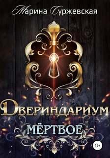 Суржевская Марина - Двериндариум 01. Мертвое