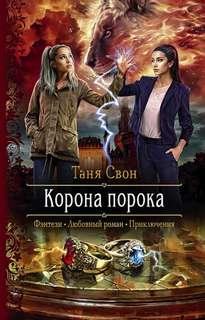 Свон Таня - Корона порока