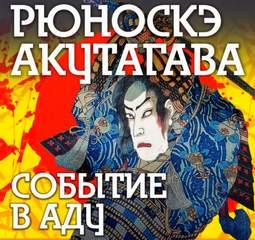 Акутагава Рюноскэ - Событие в аду