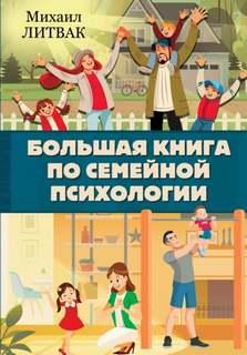 Литвак Михаил - Большая книга по семейной психологии