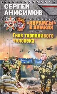 Анисимов Сергей - Абрамсы в Химках 03. Гнев терпеливого человека